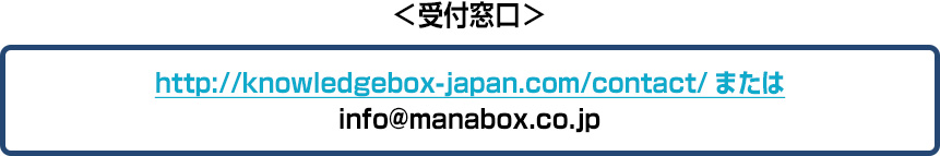info@manabox.co.jp