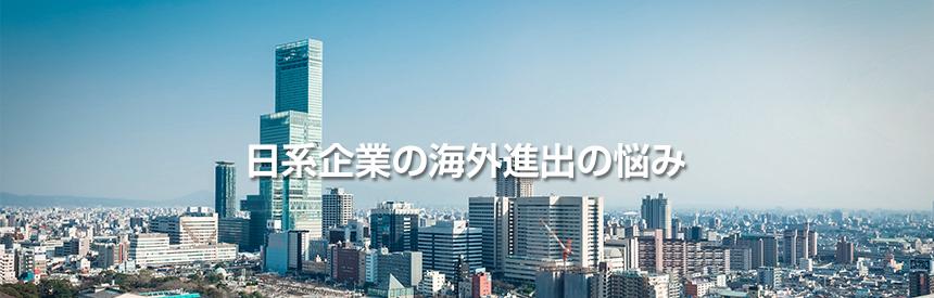 日系企業の海外進出の悩み